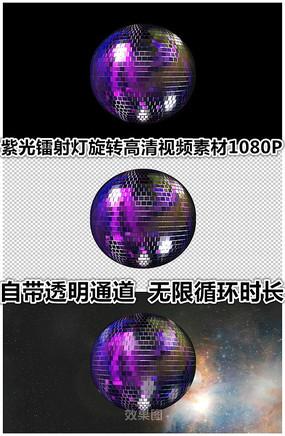 紫色光线激光镭射灯视频带通道