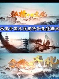 最新水墨中國傳統文化AE模板