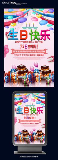 创意生日快乐海报设计