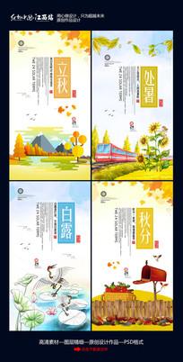二十四节气秋季海报