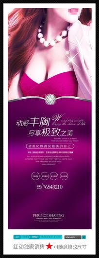 丰胸美容塑形展架