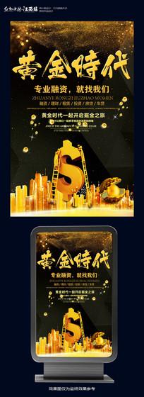 黄金时代海报设计