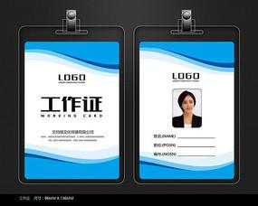 蓝色简约工作证设计模板
