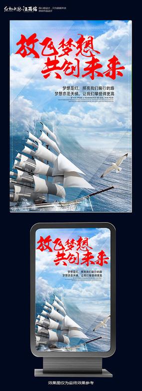 梦想起航企业公司励志文化海报