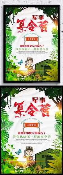 清新暑期夏令营海报