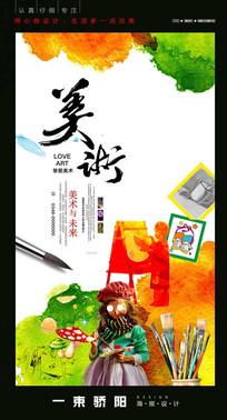 水彩创意美术艺术班招生海报
