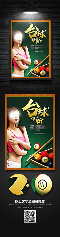 台球社招新海报设计