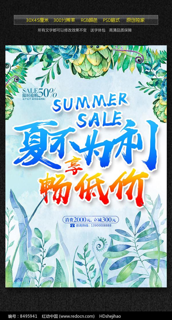 夏不为利夏季促销海报图片