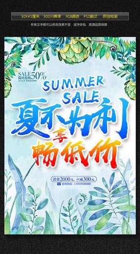 夏不为利夏季促销海报