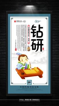 中国风校园文化书法展板之钻研