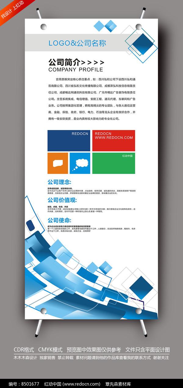 大气蓝色X展架设计模板图片