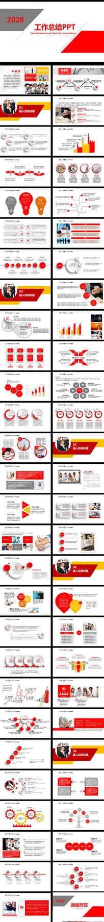 红色工作汇报PPT 动态模板