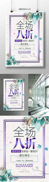 清新暑期促销打折热卖海报
