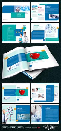 医疗机构宣传画册设计