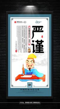 中国风校园文化书法展板之严谨