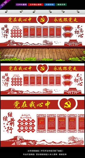 党建走廊文化墙设计图