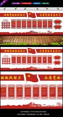 中式边框党建宣传海报布置墙