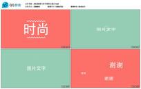 AECS6夏日快节奏图文展示视频