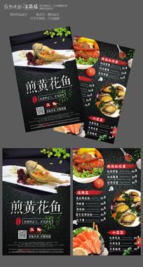 煎黄花鱼宣传单设计