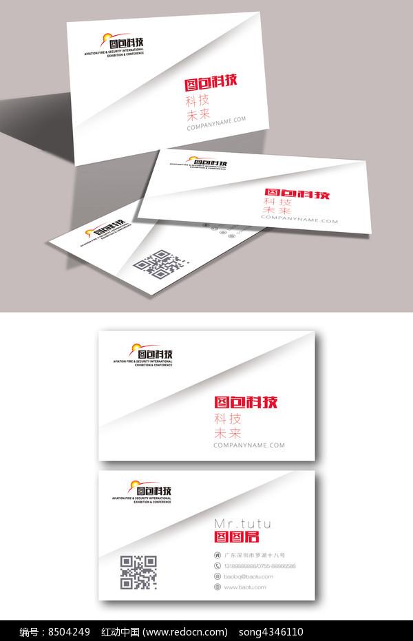 简洁简约广告科技行业名片设计图片