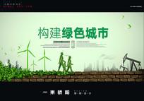 绿色城市宣传海报设计