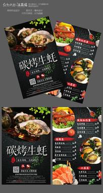 美味碳烤生蚝宣传单