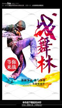 战舞林街舞比赛海报设计