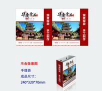 中国风食品手提袋包装设计