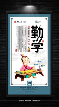 中国风校园文化书法展板之勤学