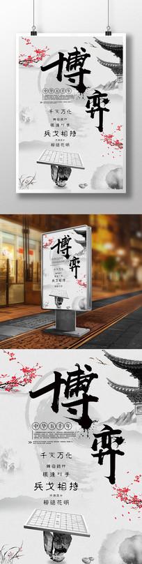 中国风下棋博弈海报