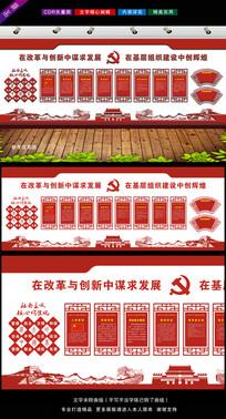 中式古典党建展板党建背景墙