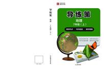 7年级地理练习册封面设计