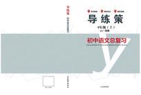 9年级语文学生练习册封面设计