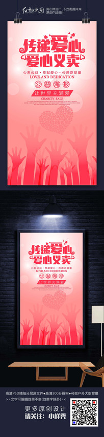 创意爱心义卖海报设计