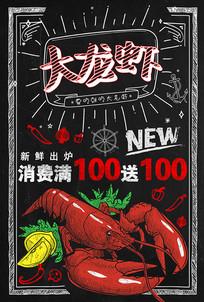 大龙虾促销海报