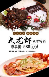 大龙虾秋季促销海报