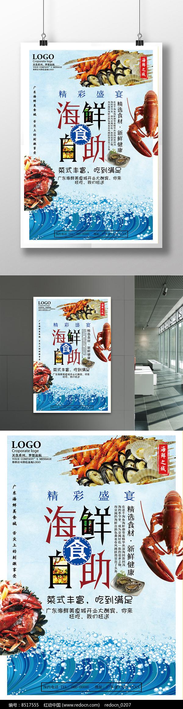 海鲜自助海报图片