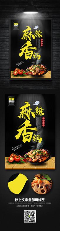 简洁大气麻辣香锅海报设计