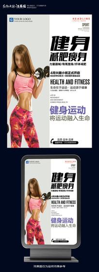 健身减肥海报设计
