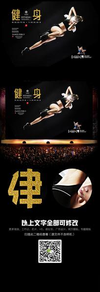 健身俱乐部个性海报设计