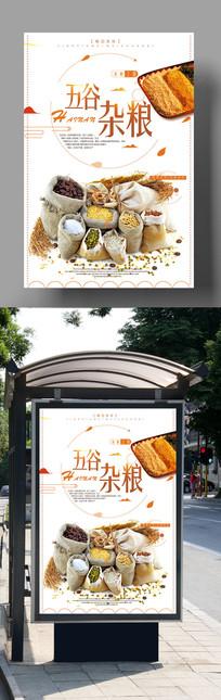 简约五谷杂粮海报设计