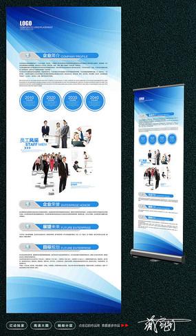 蓝色科技企业宣传易拉宝背景