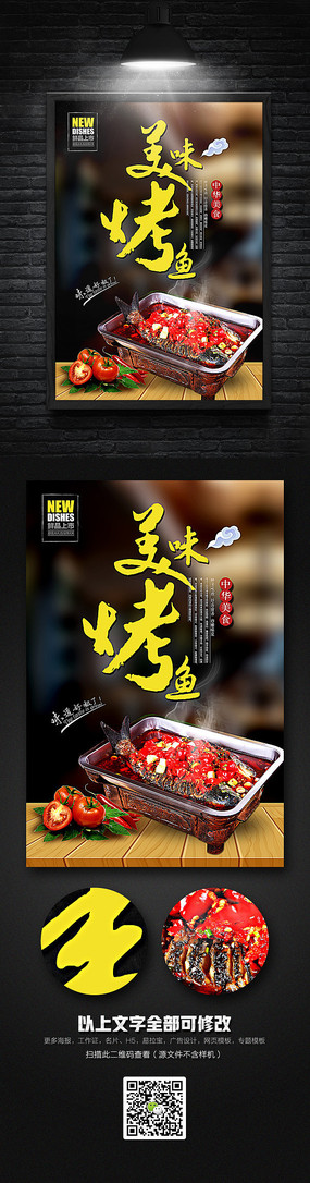 美味烤鱼海报设计
