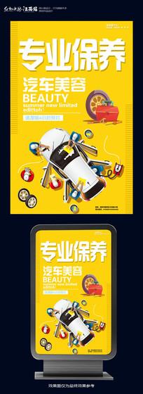 汽车专业保养海报设计
