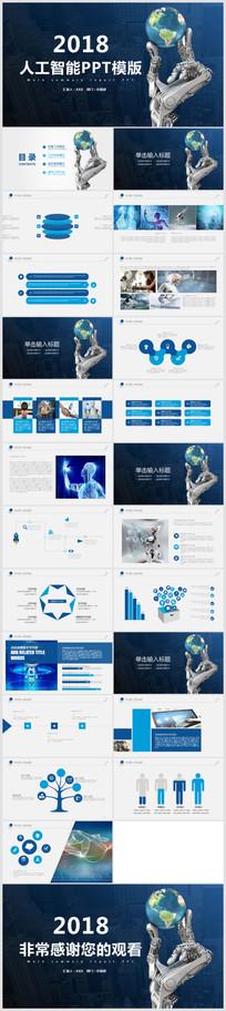 人工智能互联网总结PPT模板