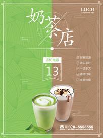 时尚奶茶店开业海报