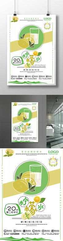 五谷杂粮促销活动海报