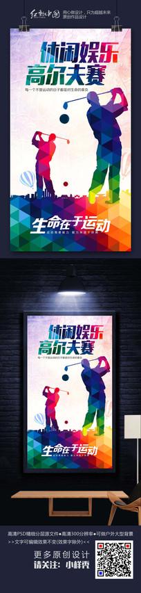 休闲娱乐高尔夫球炫彩海报设计