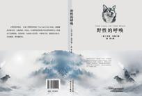 野性的呼唤书籍封面设计