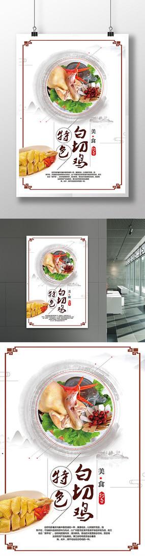 中国风白切鸡美食宣传海报